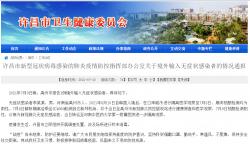 禹州市报告1例境外输入无症状感染者。