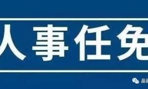 刚刚!禹州任命2名副市长!