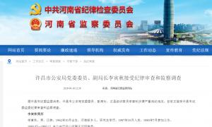 许昌市公安局党委委员、副局长李寅秋接受纪律审查和监察调查 ... ... ...