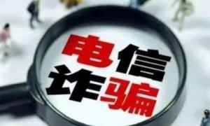 警惕!禹州发生多起诈骗案,涉案金额近10万,细节曝光...