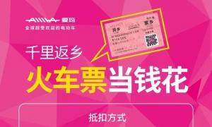 春节返乡火车票千万别丢,禹州这几家店可以当钱花!