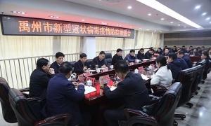 1月23日,市长范晓东主持召开新型冠状病毒疫情防控推进会