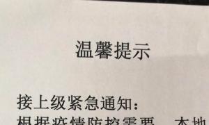 禹州部分饭店关闭!电影院、网吧、KTV暂停营业!公众聚集性活动取消! ...