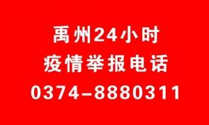 禹州市新型冠状病毒感染的肺炎疫情防控指挥部办公室对外公布举报电话: ...