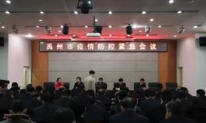 禹州召开全市疫情防控紧急会议!