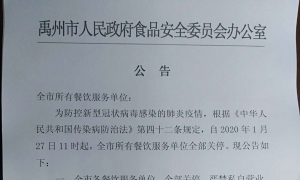 注意!禹州所有餐饮服务单位,全部关停!违者严厉查处!
