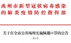 禹州公共场所必须戴口罩!违者严惩!