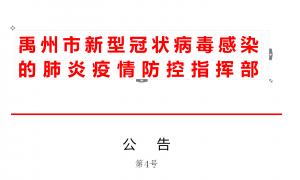 禹州市新型冠状病毒感染的肺炎疫情防控指挥部 公   告 第4号 ... ... ... ... ... ..  ...