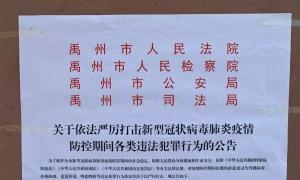 禹州多部门联合,依法打击新冠肺炎期间各类违法犯罪!