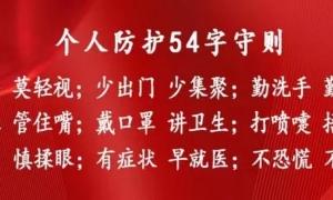长葛市确诊首例新冠肺炎病例情况公布!
