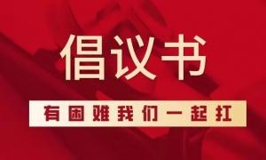 禹州市人民医院致广大患者及家属 抗击新型冠状病毒疫情倡仪书 ...