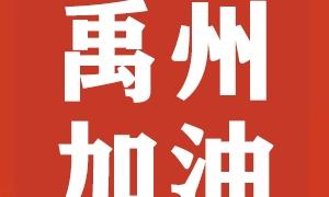 许昌市新增新型冠状病毒感染的肺炎确诊病例2例,累计15例