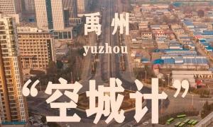 实拍!疫情下的空城,一个你从未见过的禹州。