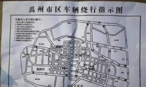 禹州市区车辆绕行指示图