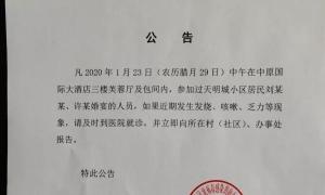 紧急寻人!即日起,禹州各类门诊部、诊所全面停诊