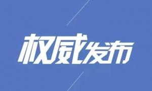 2月16日,许昌市无新增新冠肺炎确诊病例,累计确诊38例
