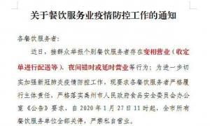 禹州所有餐饮服务单位全部关停,严禁私自营业!特别是网络订单! ... ...