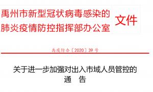 禹州:关于进一步加强对出入市域人员管控的通告