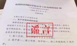 """""""3月16日居民出行正常化""""?禹州多个微信群转发的消息,假的! ... ... ... ..."""