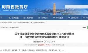 河南全省学校3月1日之后有序开学,高三、初三学生可先返校! ... ...