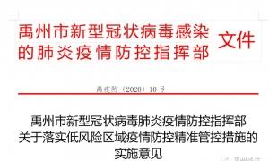 禹州:关于落实低风险区域疫情防控进准管控措施的实施意见 ...