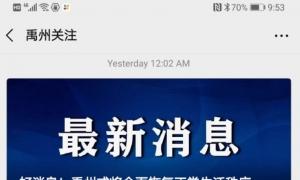 重要提醒!河南健康申报系统正式上线!禹州人外出必看!