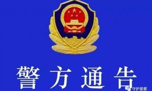 禹州市公安局通告