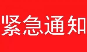 禹州:关于餐饮经营者落实疫情防控工作的通知