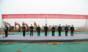 总投资21.4亿元,禹州11个项目集中开工建设