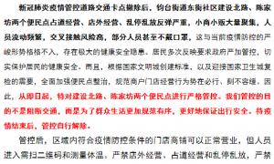 禹州建设北路和陈家坊两个便民点实施管控的情况说明