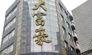 禹州又1洗浴中心存在违法行为