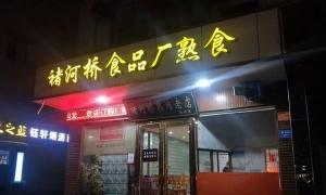 27日晚,禹州3家餐饮店受处理!