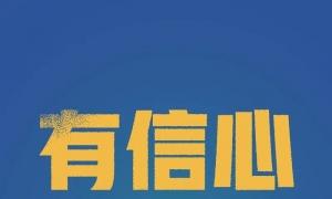 重磅!禹州被划定为Ⅲ类县!将全面恢复正常生产生活秩序