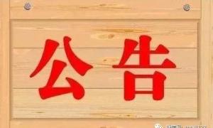 关于禹州市迎宾路单行道改为由西向东行驶的公告