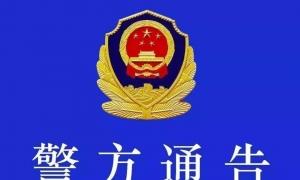 禹州警方公开通缉7名刑案犯罪嫌疑人