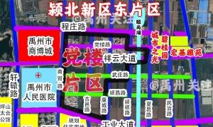 禹州最新城市规划出炉!涉及颍东、城东、城西、中南多个片区! ...