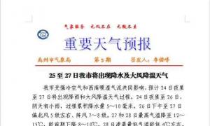 禹州发布重要天气预报!/禹州公交全面恢复运营!