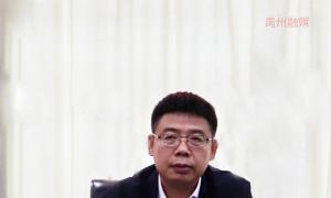 黄河同志任中共禹州市委书记