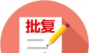 投资超3000万,禹州将新建一所中心小学!