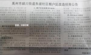 棚改!禹州发布重要公告!即将有大动作!