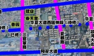 好消息!禹州华夏大道西段即将全面打通!附近地块开发在即... ...