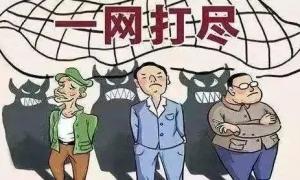 扫黑  ▏寻衅滋事、敲诈勒索、强迫交易……禹州一14人恶势力犯罪集团被端掉! ...