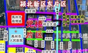 超3.8亿!禹州2020年6月土拍综述!黑马杀出、刷新地价……爆发吧! ...