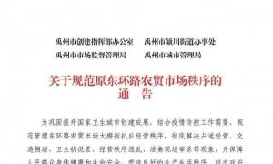 禹州发布!关于规范原东环路农贸市场的通告