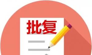 投资1086万,禹州将建市直第八幼儿园!还有多个乡镇...