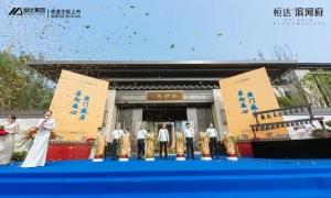 7月5日,恒达·滨河府约10000㎡中心景观&营销中心大美盛绽