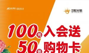 禹州恒达阳光城正在派送!50元胖东来禹州店购物卡免费送!
