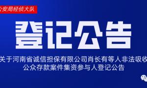 禹州:肖长有等人涉嫌非法吸收公众存款案!批捕