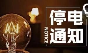 提醒!禹州最新停电信息!看看有你家吗?