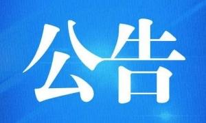 超2200万!禹州张得镇拆迁安置规划公告发布